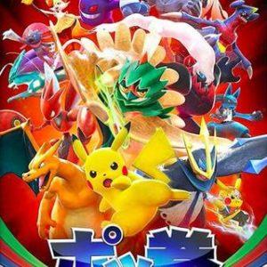 Pokken Tournament DX-Nintendo Switch